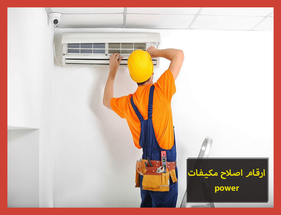 ارقام اصلاح مكيفات power | Power Maintenance Center